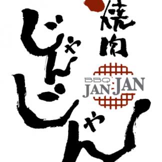 Yakiniku Jan Jan | 焼肉じゃんじゃん